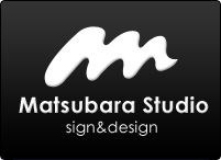 Matsubara Studio sign&design