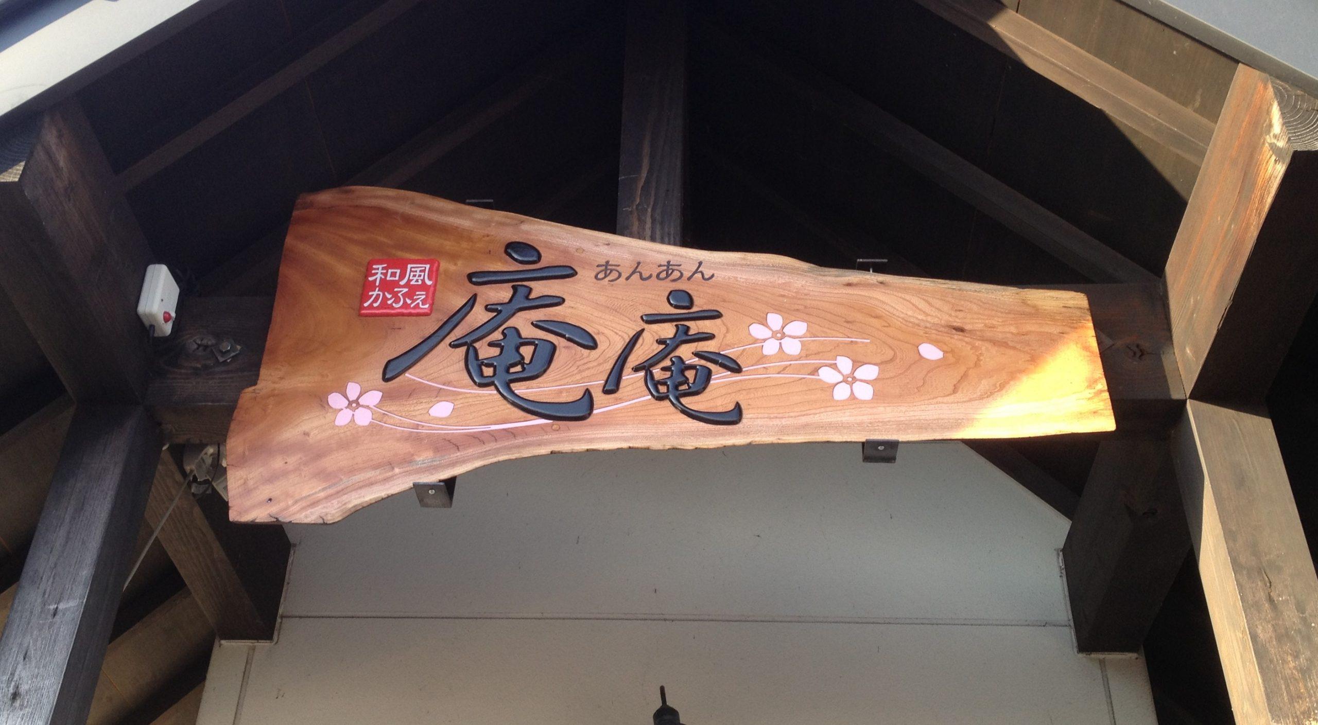 木製彫刻サイン